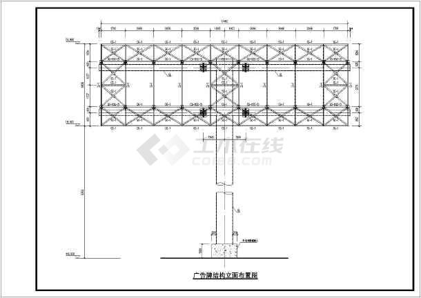 公路大型广告牌结构施工图,图纸包括:结构设计总说明,结构平面布置,结图片