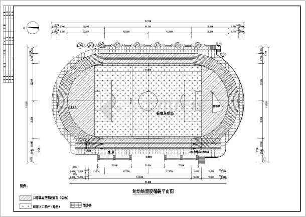某地图纸400米运动场建筑设计标准块多重分解图纸不了的图片