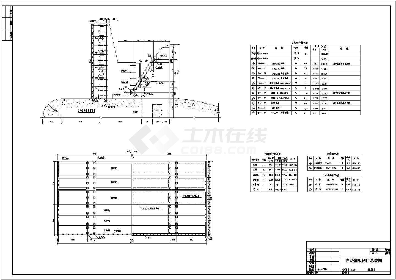 橡胶坝和翻板闸设计施工图阶段结构图的设计