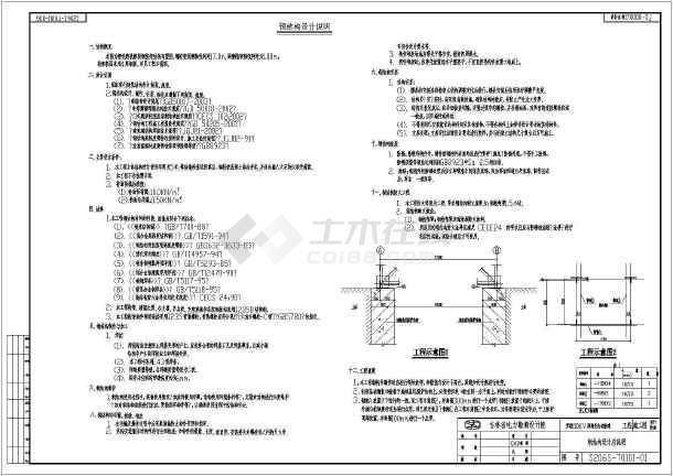 九江某工地钢桁架桥结构设计施工图