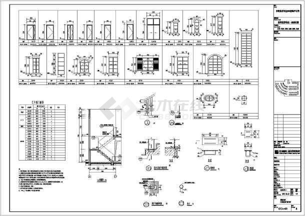 某地两层砖混结构欧式别墅建筑设计施工图纸