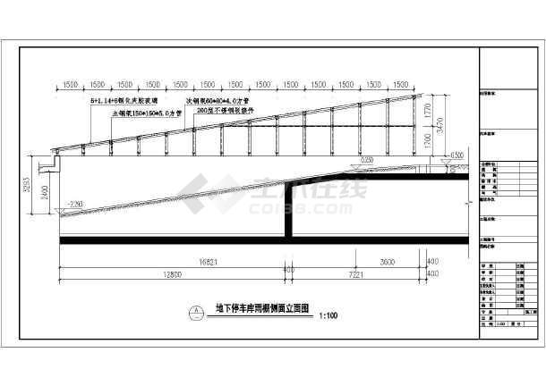 地下停车库出入口钢结构雨棚施工图