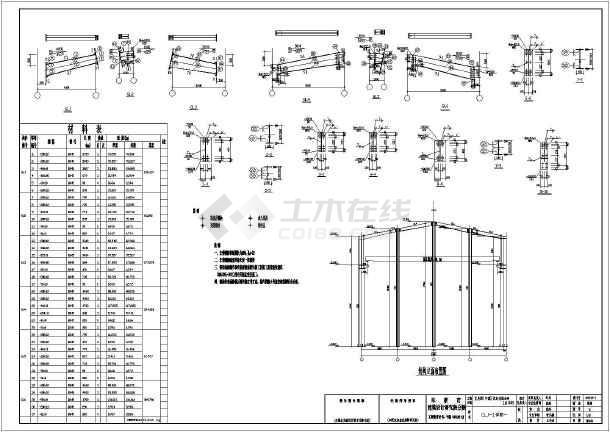 某地区钢结构图纸彩钢板厂房图纸屋面_cad图三脚架框架图片