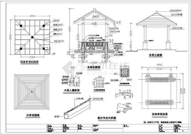 园林中四方亭亭子施工图(含平面立面剖面图)