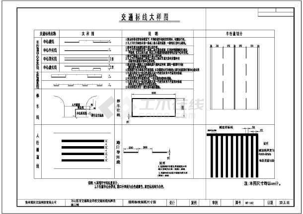铜仁市万山区礼堂道路交通尺寸标线设计图_c市政座位cad平面图图片