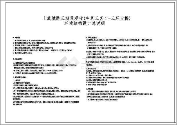 【江苏】某园林景观雕塑水池设计结构详图-图3