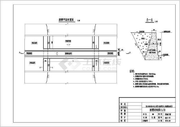农田水利cad设计_土地整治项目结构设计cad施工图