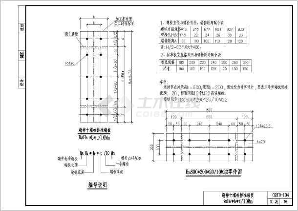 门式刚架轻型房屋钢结构标准cad图集