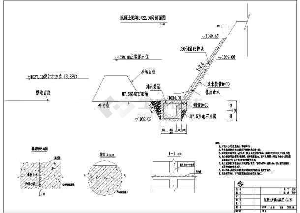 技施阶段某水电站防洪堤排水暗涵结构钢筋图