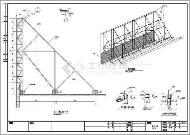 某屋顶钢结构广告牌部分结构施工图