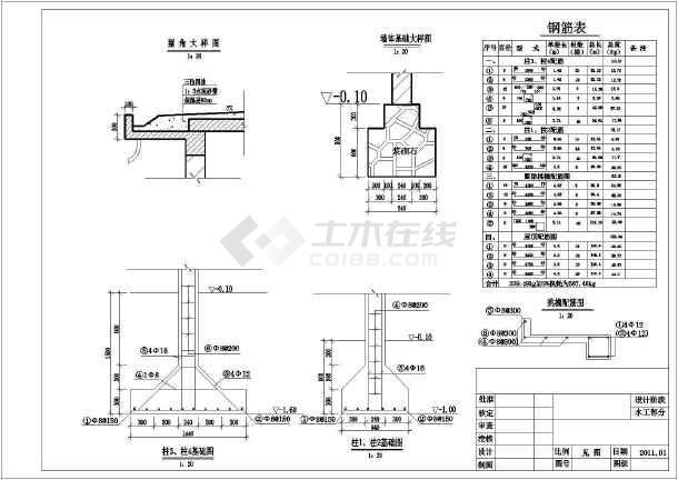计,主要是泵房的剖面图纸,采用的是全断面的钢筋混凝土的设计,泵
