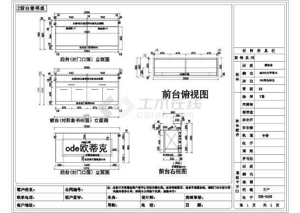 多種定制衣柜展廳樣柜設計cad圖紙