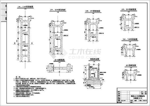 某拱跨26m渡槽砼肋拱正负结构设计图_cad圆弧下载cad钢筋图纸图片