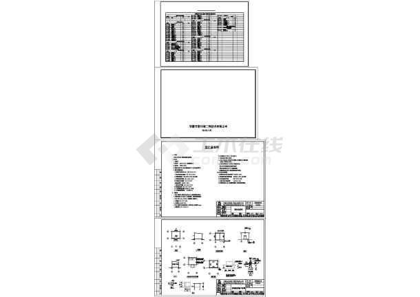 相关专题:工地活动板房施工图