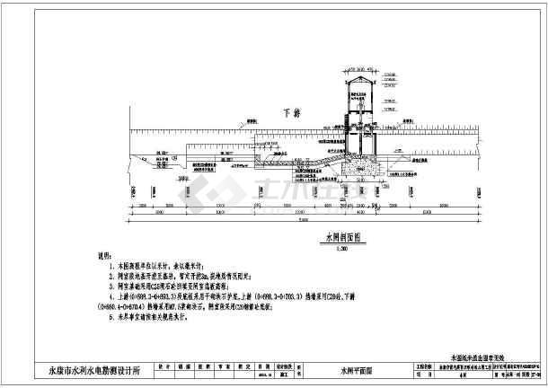 【永康】倪宅溪西田畈村挡水闸施工图设计