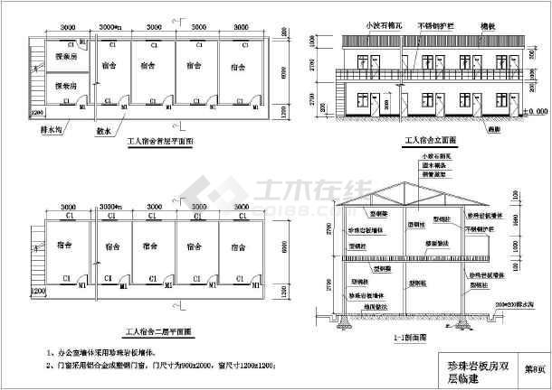 施工现场临建活动房通用设计施工图纸,包括目录及说明,做法表,大门图片