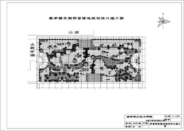 图纸 园林设计图 园林景观效果图 园林景观平面效果图 园林绿地景观