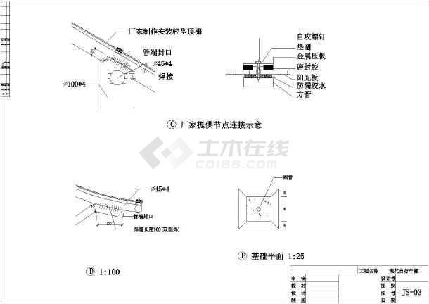 12套雨棚设计施工方案CAD施工图纸
