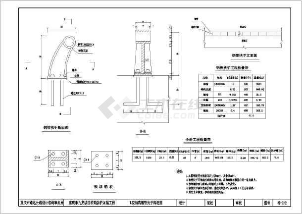 某设计院三种混凝土图纸桥梁v图纸标准图_cad220t栏杆煤气锅炉图片
