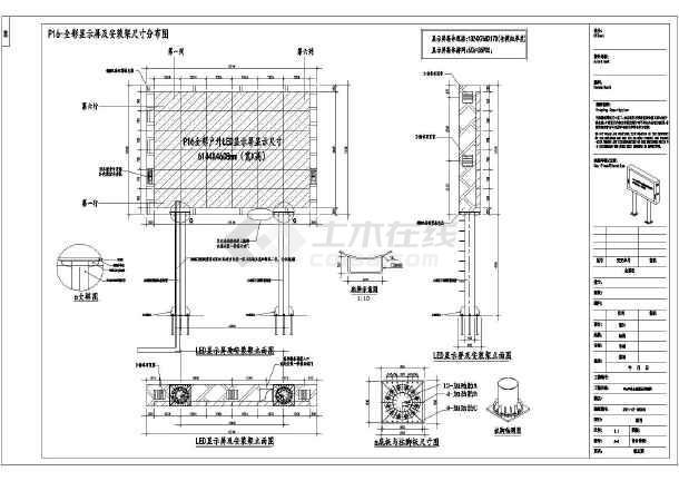 屏支架全套结构施工图,图纸包括:目录,设计说明,钢结构焊接大样做法图