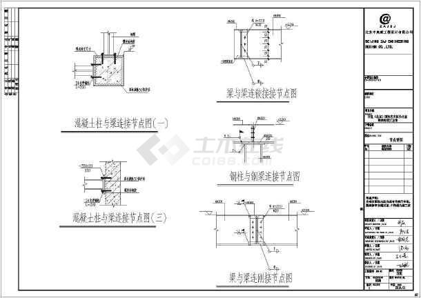 【北京】某钢结构框架办公楼夹层设计图(cad图纸下载)