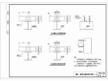 02dt102钢结构标准图集c型钢檩条与梁柱连接详图