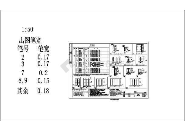 别墅建筑,结构,水,电施工设计图纸