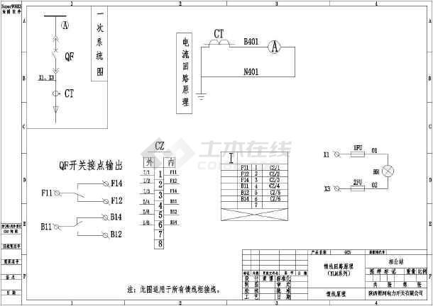 图纸 电气图纸 电气原理 高压电气原理图 三套变电所低压配电系统图