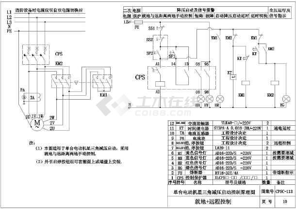 某地区风机电梯水泵v风机卷帘门二次控制系统图无机厂房cad下载图纸图片