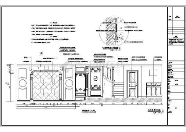 某大面积欧式风格别墅室内设计施工图