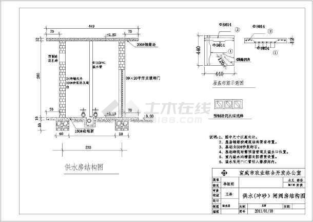 水池300立方农业池壁水利图纸施工设计图_ca配筋镭射加工图片
