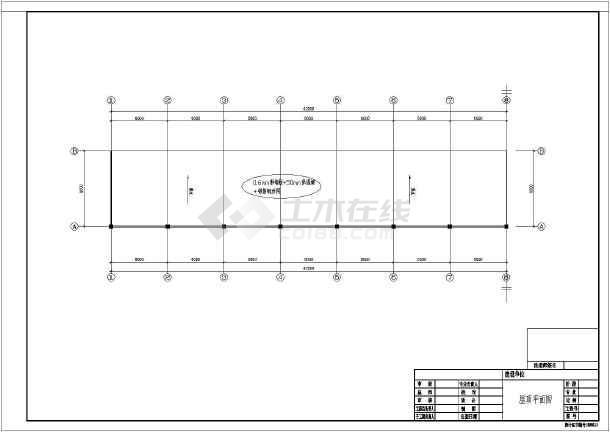 简介: 包含:钢架布置图,钢架檩条布置图,屋顶平面图,雨棚剖面图等.