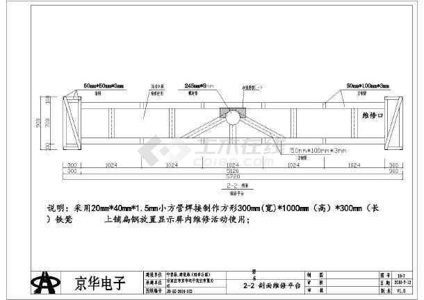 某地區led顯示屏鋼結構骨架結構設計方案圖紙