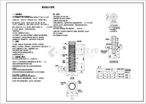 8度地区三层框架结构学校食堂结构施工图