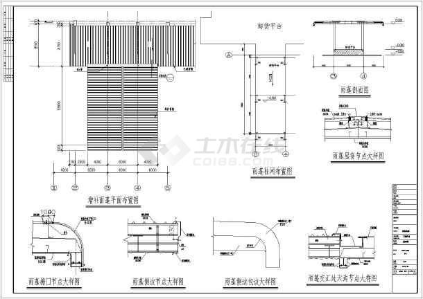 卸货雨篷二侧加长钢结构平台及增加悬挑图纸_2010cad怎么顶点悬挑图片