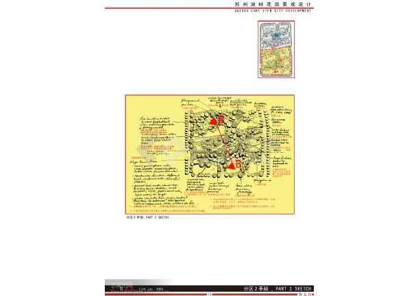 苏州某小区景观设计汇报文本文本(jpeg格式)