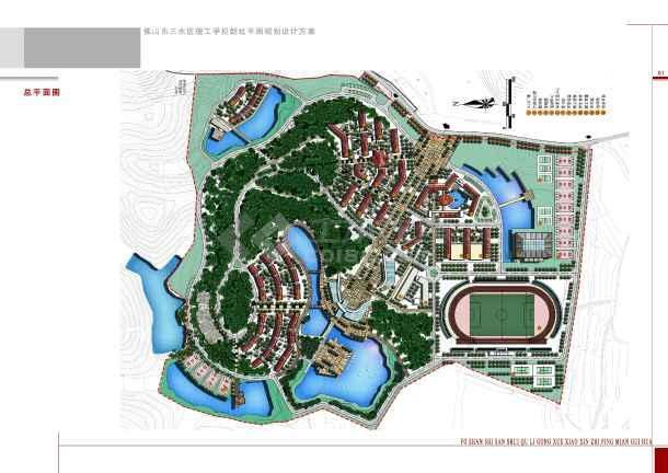 大学校园规划设计方案
