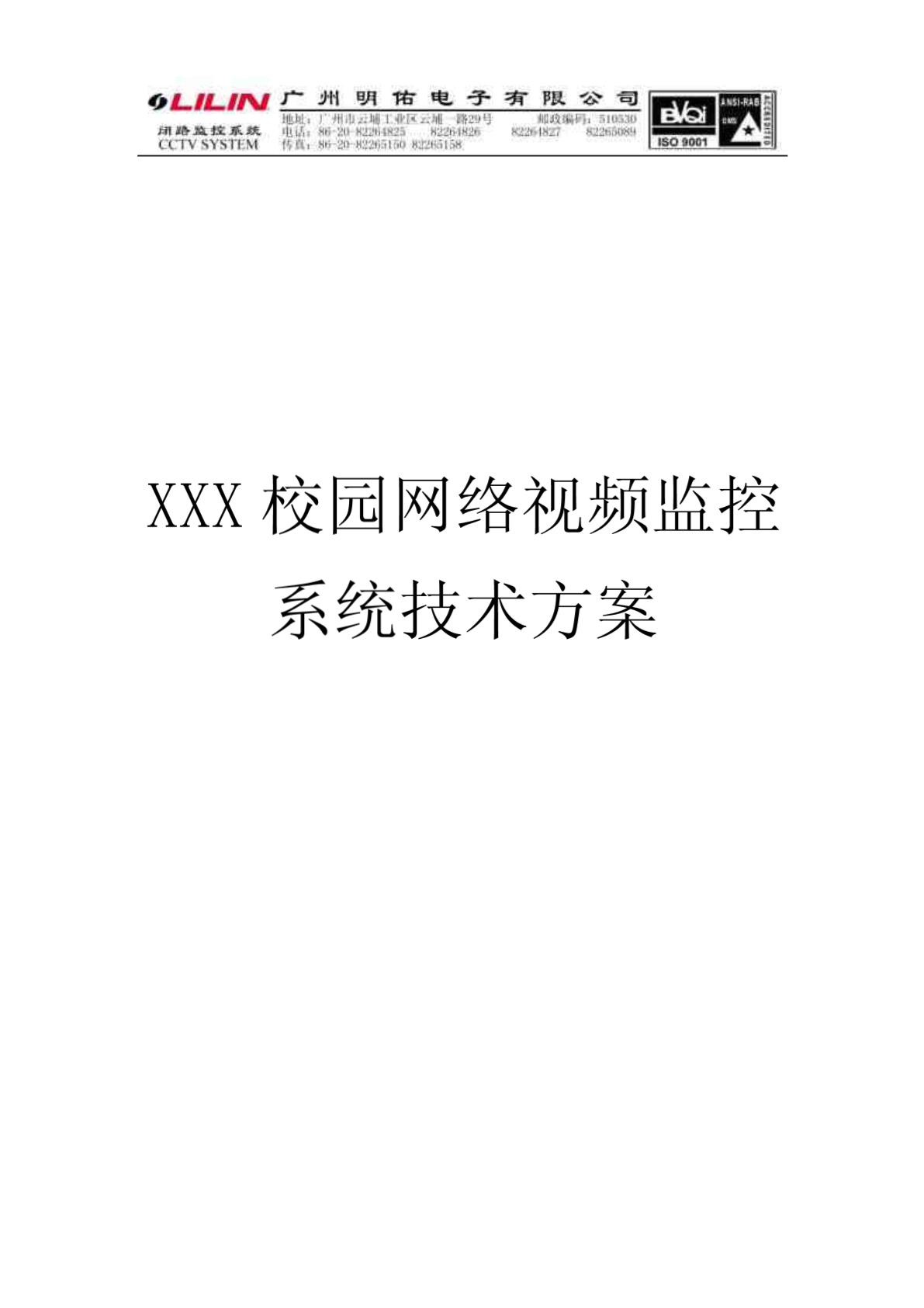 XXX校园视频监控系统工程解决方案_文档下载射精门视频图片