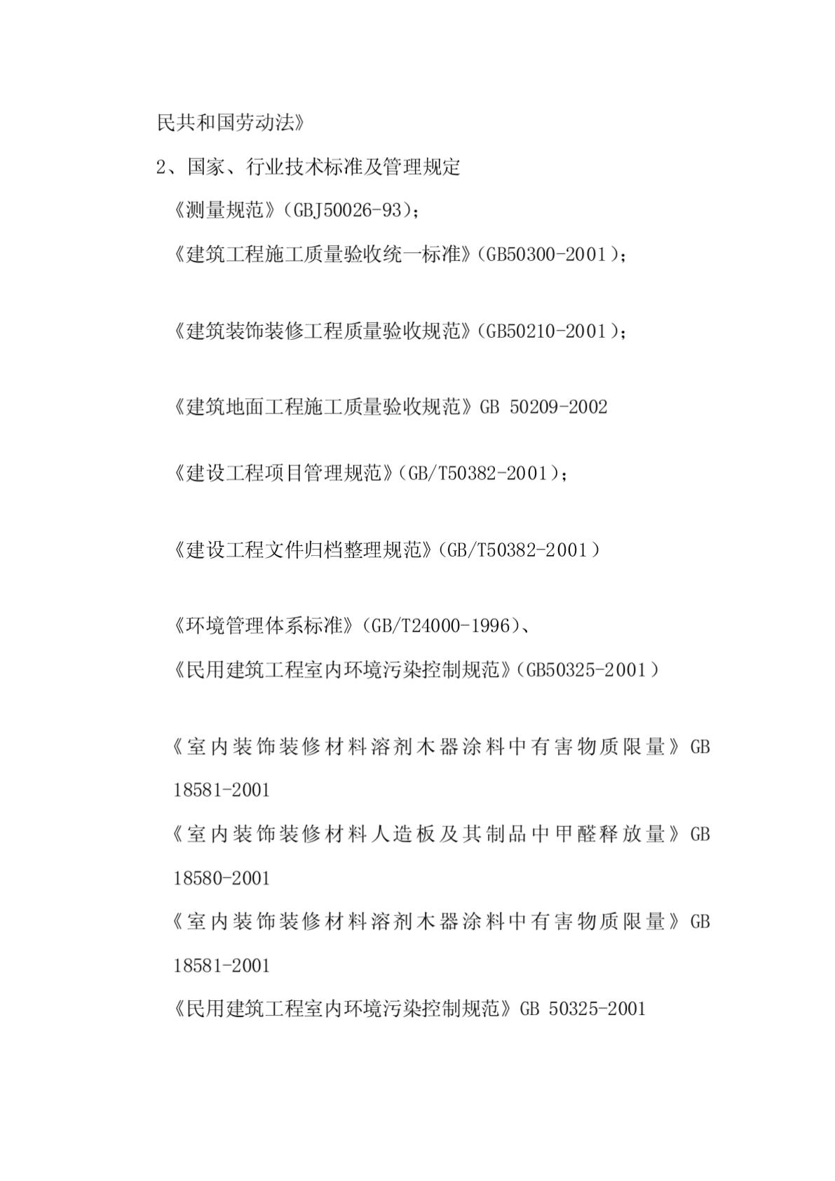 [定稿]山屏小学幼儿园小学v定稿工程施工组织设坂田校舍花城图片