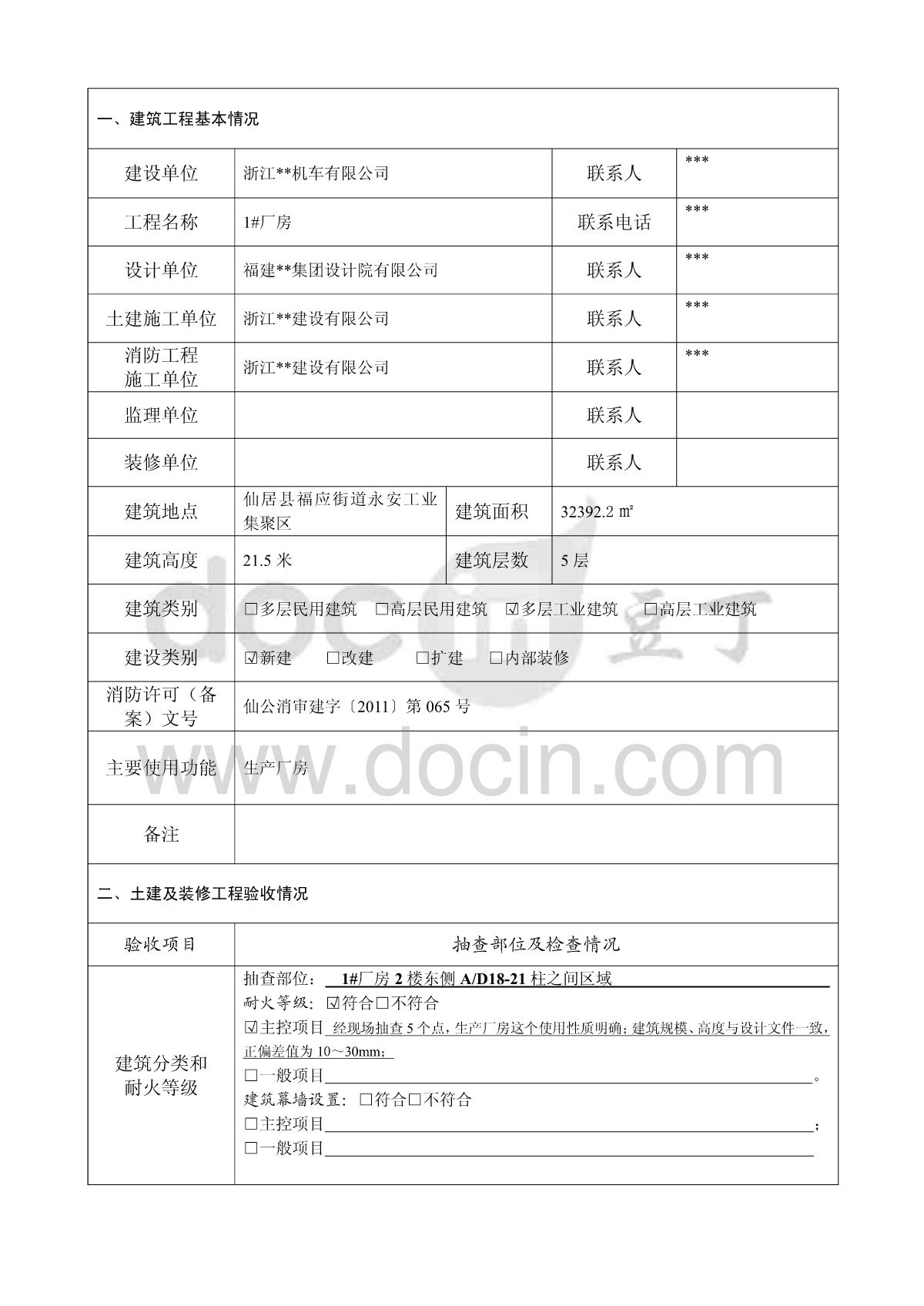 建筑工程竣工消防验收报告(生产厂房填写示范样本)