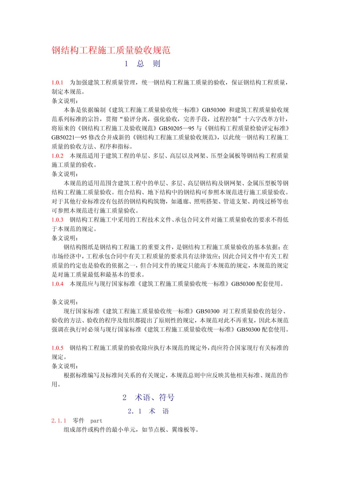 钢结构工程施工质量验收规范_文档下载