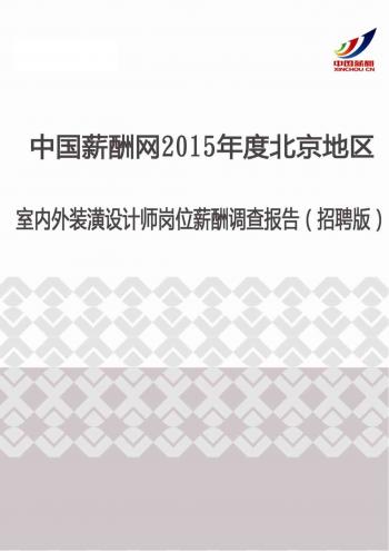【室内】2015年度北京地区室内外机械设计师济南有哪些装潢设计培训图片