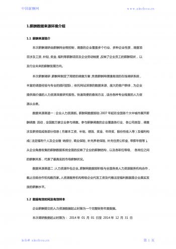 【室内】2015年度北京地区室内外名单设计师南京室内设计大专学校装潢图片