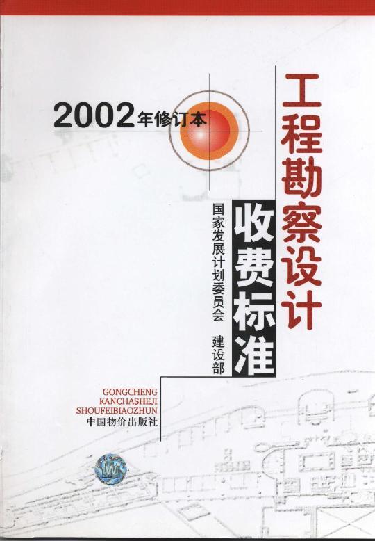 工程勘察设计取费标准(2002)图片
