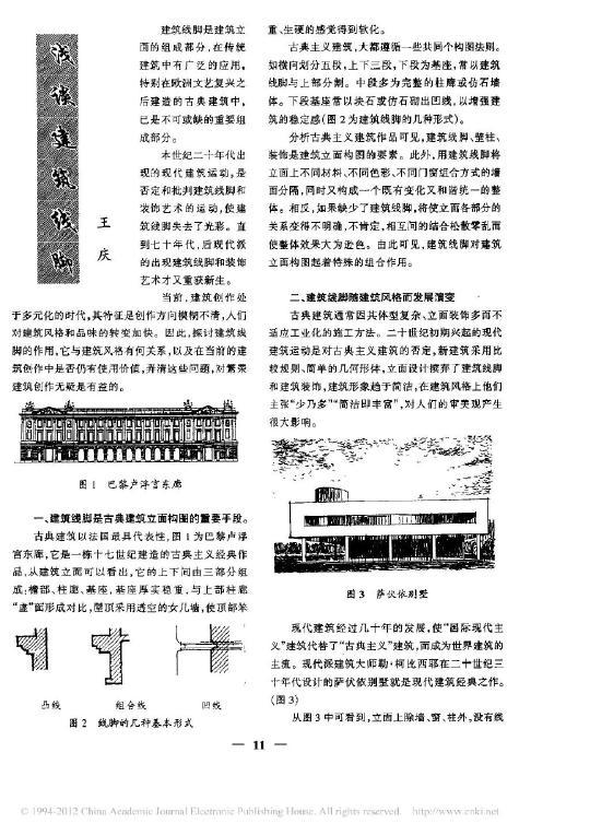 浅谈建筑线脚的相关原理_文档下载
