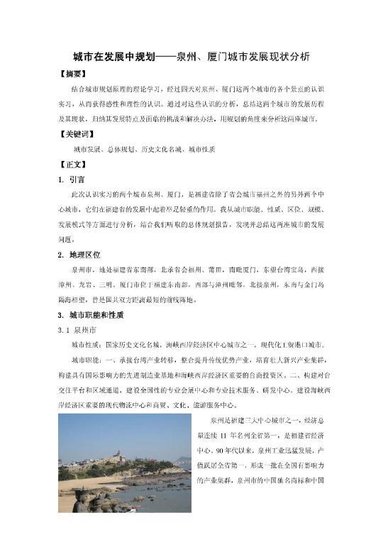 www.shanpow.com_城镇规划实习报告。