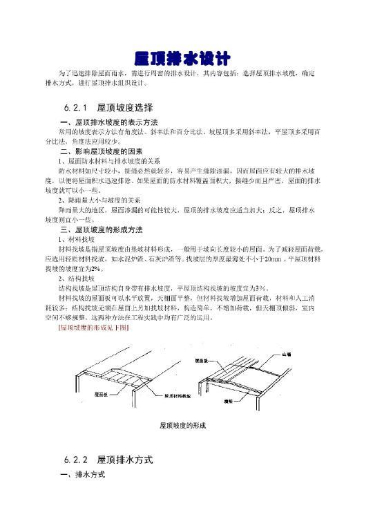 文档 结构 屋顶排水设计  简介:为了迅速排除屋面雨水,需进行周密的