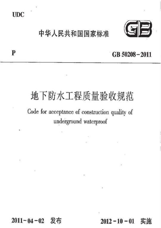 质量技术要求品种_文档 建筑 建筑技术 质量控制 地下室防水工程质量验收规范(gb50208