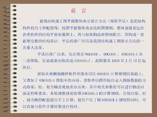 配筋钢筋计算讲解(平法)ppt_文档下载龙蓝宝150发动机v配筋图纸图片