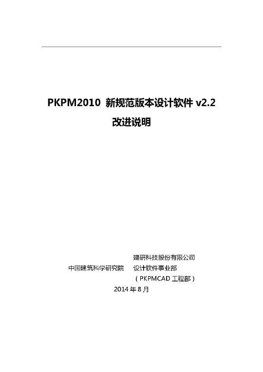 最新版pkpm2010 v2.2改进说明